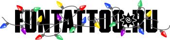 Татуировки и тату-новости | FunTattoo.ru