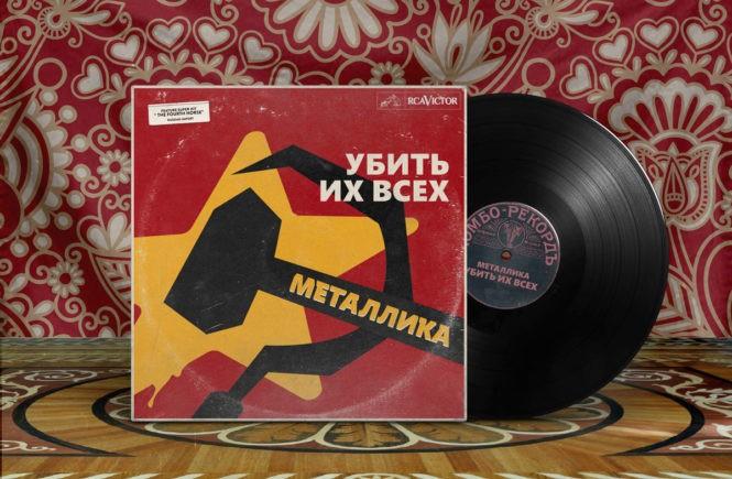 металлика, убить всех, metallica, kill em all, 1983, обложка альбома, album cover art