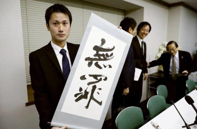 таики масуда, save tattooing in japan, татуировка в японии, осака, судебное заседание, суд над татуировщиком, медицинская процедура, япония