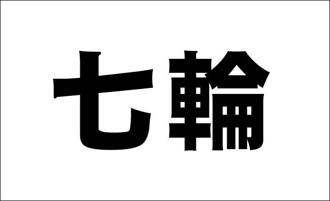 японские иероглифы, китайские иероглифы, глиняная печь