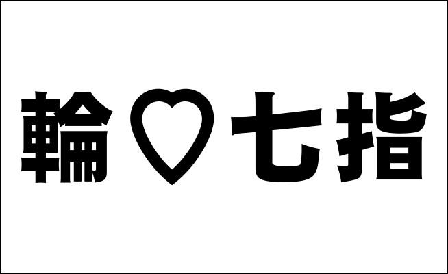 японские иероглифы, китайские иероглифы, глиняная печь, палец, сердечко