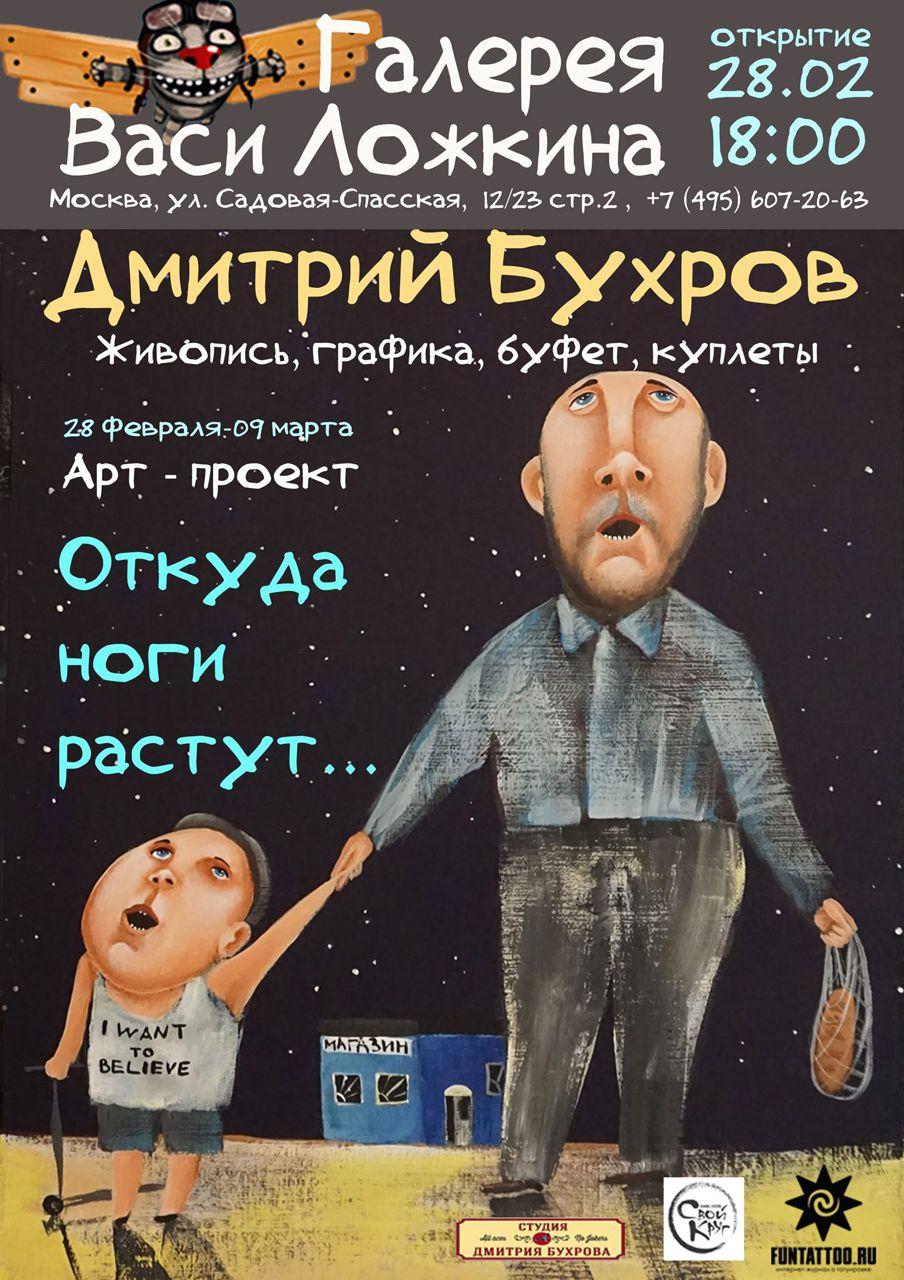 Дмитрий Бухров, ранняя графика, выставка в галерее Васи Ложкина