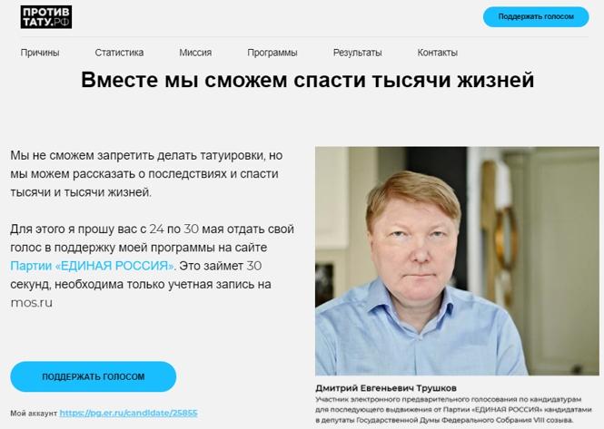 сайт проекта противтату.рф